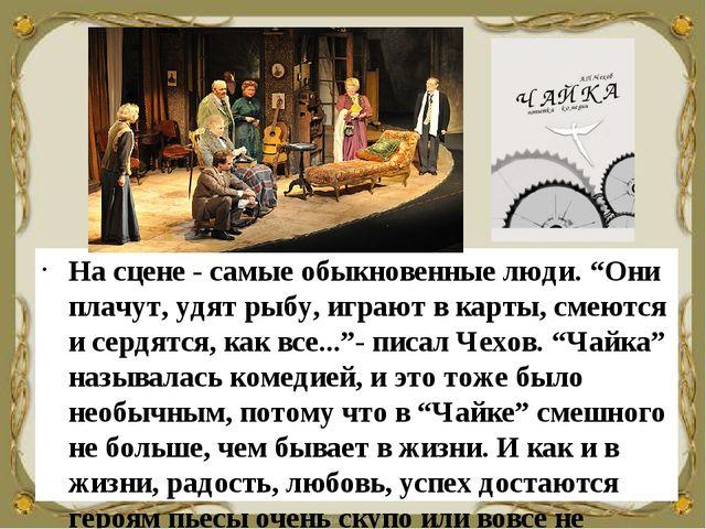 """На сцене - самые обыкновенные люди. """"Они плачут, удят рыбу, играют в карты, с..."""