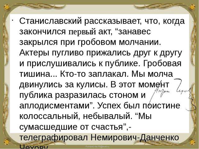 """Станиславский рассказывает, что, когда закончился первый акт, """"занавес закрыл..."""