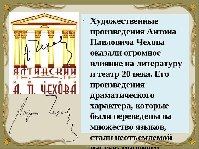 Художественные произведения Антона Павловича Чехова оказали огромное влияние...