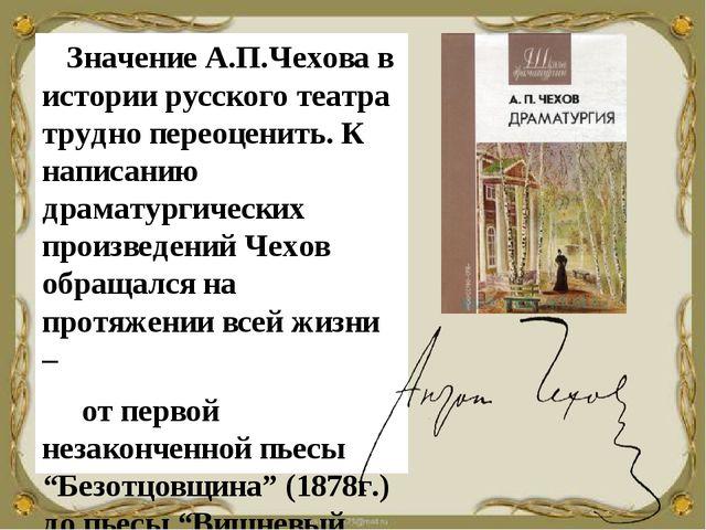 Значение А.П.Чехова в истории русского театра трудно переоценить. К написани...