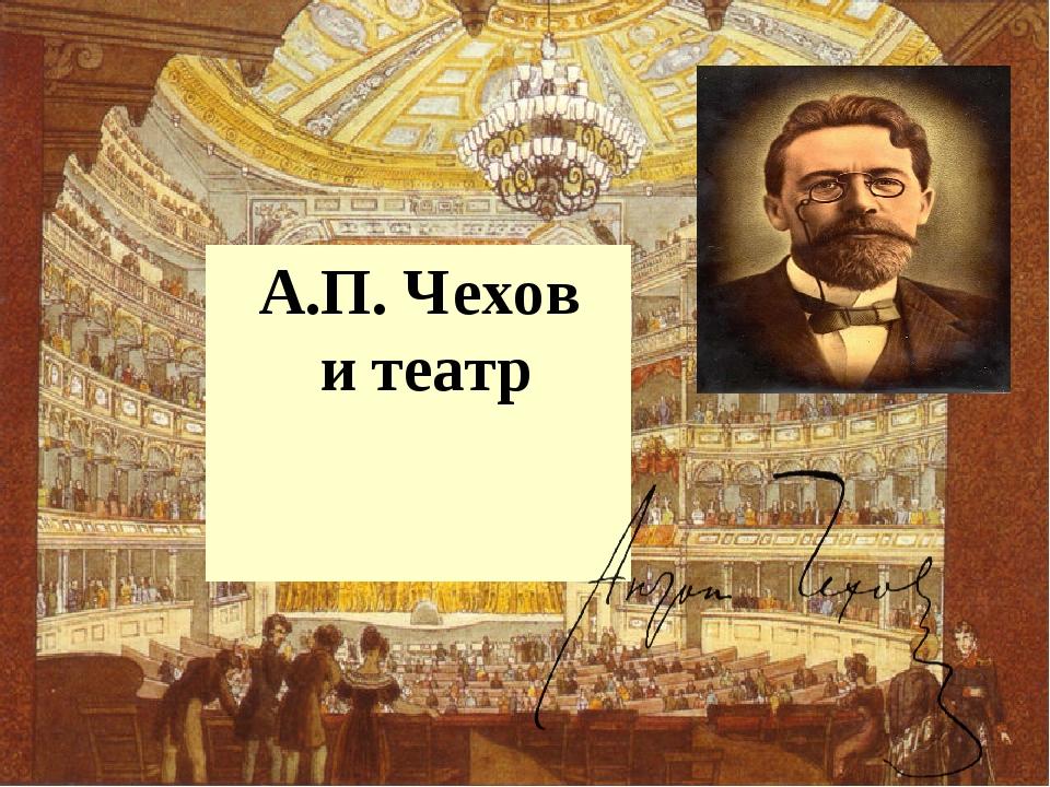 А.П. Чехов и театр
