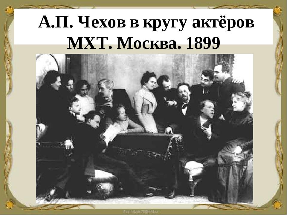 А.П. Чехов в кругу актёров MXT. Москва. 1899