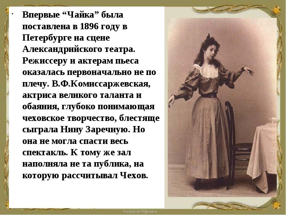 """Впервые """"Чайка"""" была поставлена в 1896 году в Петербурге на сцене Александрий..."""