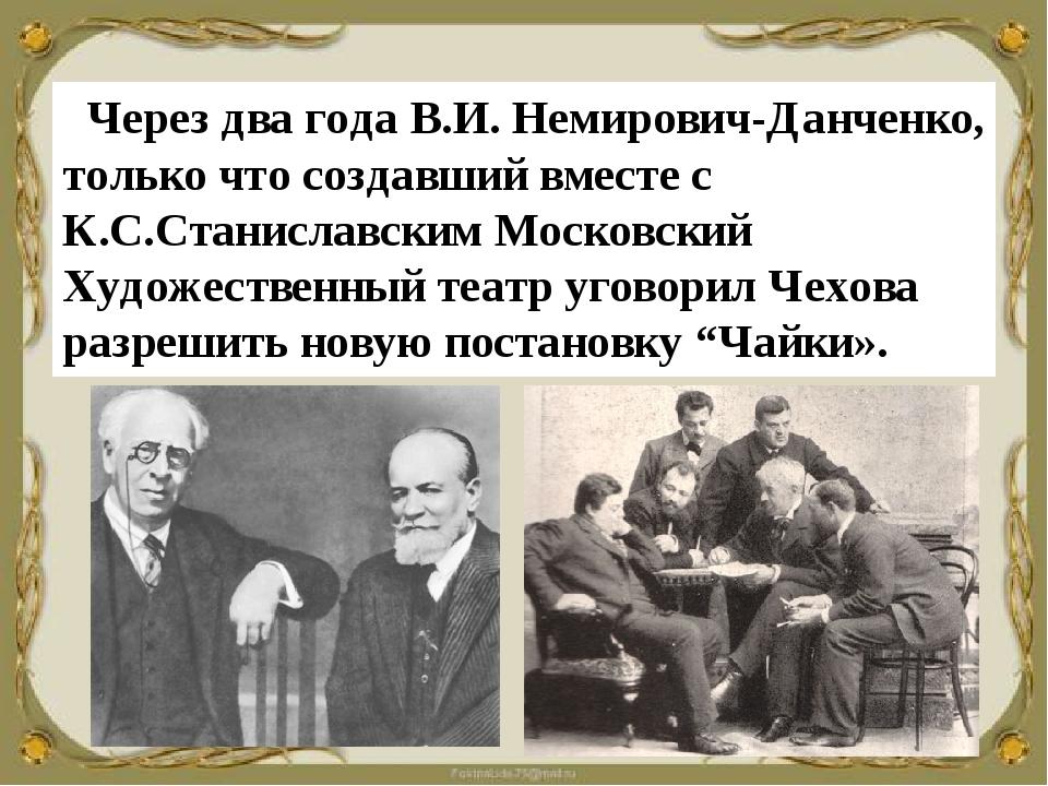 Через два года В.И. Немирович-Данченко, только что создавший вместе с К.С.Ст...