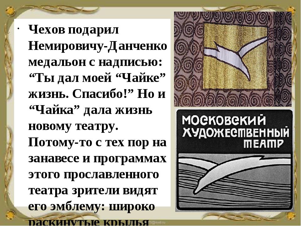 """Чехов подарил Немировичу-Данченко медальон с надписью: """"Ты дал моей """"Чайке"""" ж..."""
