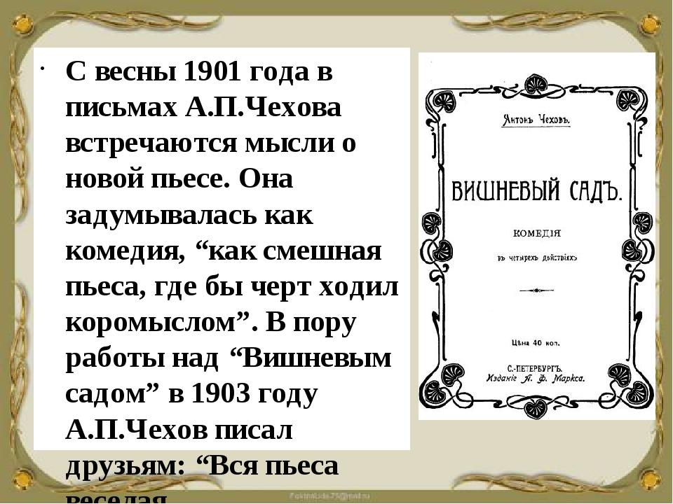 С весны 1901 года в письмах А.П.Чехова встречаются мысли о новой пьесе. Она з...