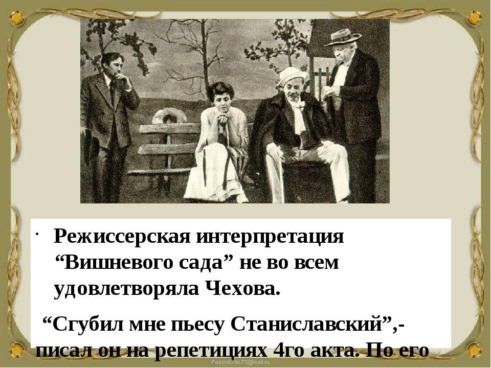"""Режиссерская интерпретация """"Вишневого сада"""" не во всем удовлетворяла Чехова...."""