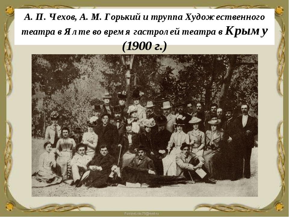 А. П. Чехов, А. М. Горький и труппа Художественного театра в Ялте во время га...