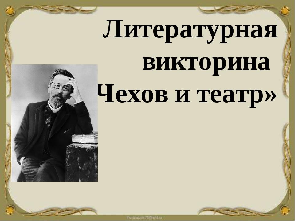 Литературная викторина «А.П. Чехов и театр»