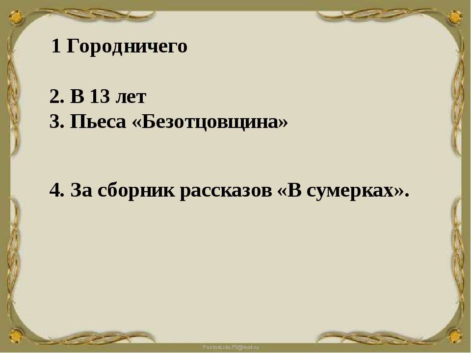 1 Городничего  2. В 13 лет  3. Пьеса «Безотцовщина»  4. Засборн...
