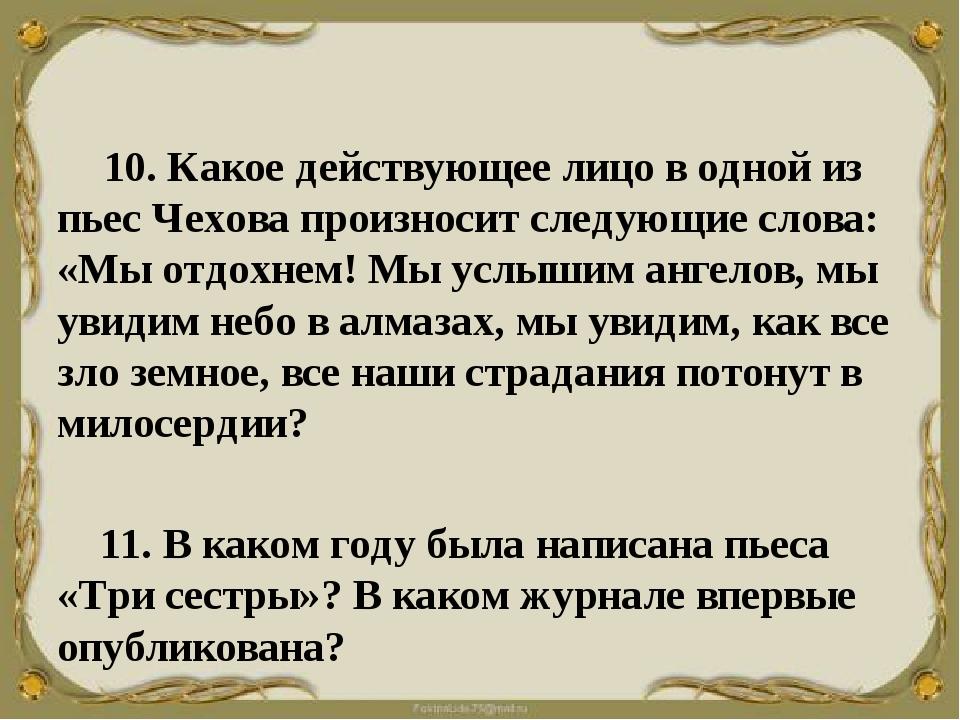 10. Какое действующее лицо в одной из пьес Чехова произносит следующие...