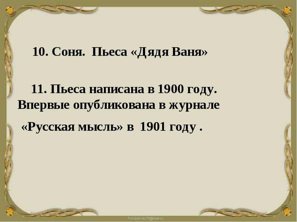 10. Соня. Пьеса «Дядя Ваня»  11. Пьесанаписанав 1900году. Впервые...