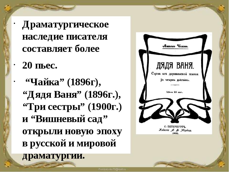 """Драматургическое наследие писателя составляет более 20 пьес. """"Чайка"""" (1896г),..."""