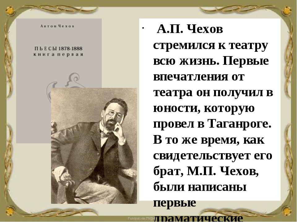 А.П. Чехов стремился к театру всю жизнь. Первые впечатления от театра он пол...