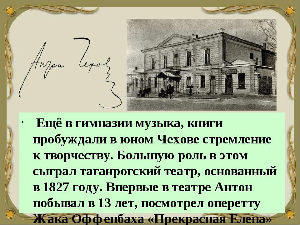 Ещё в гимназии музыка, книги пробуждали в юном Чехове стремление к творчеств...