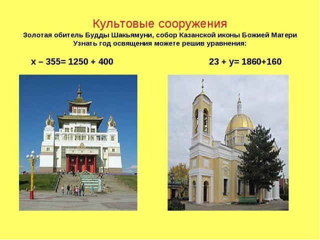 Культовые сооружения Золотая обитель Будды Шакьямуни, собор Казанской иконы Б...