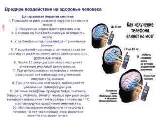 Вредное воздействие на здоровье человека Центральная нервная система 1. Повыш