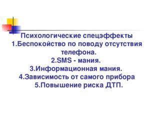 Психологические спецэффекты Беспокойство по поводу отсутствия телефона. SMS -