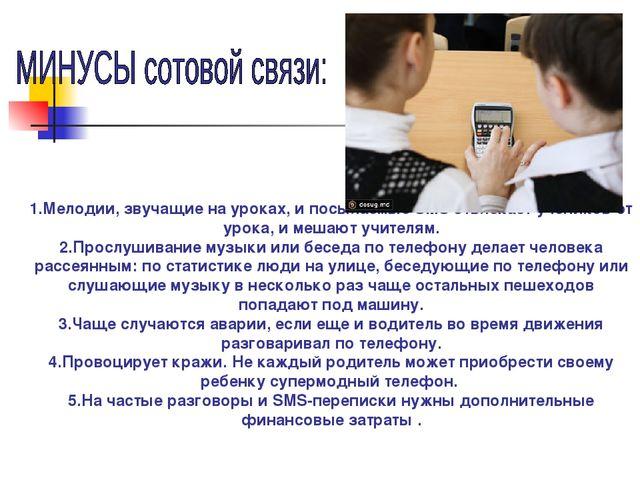 1.Мелодии, звучащие на уроках, и посылаемые SMS отвлекает учеников от урока,...