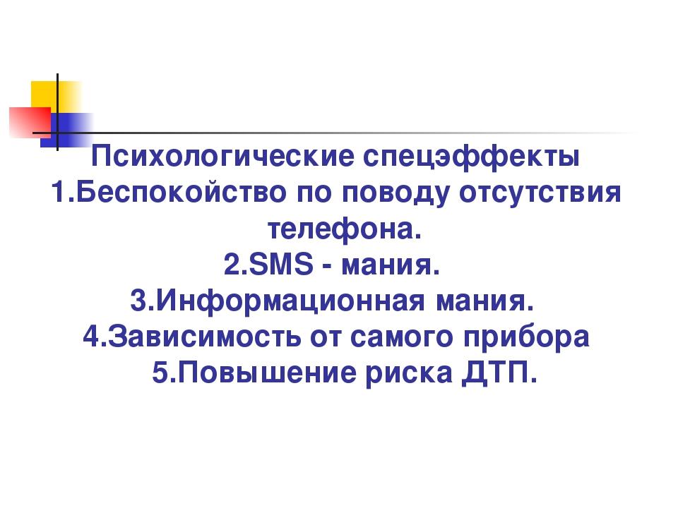 Психологические спецэффекты Беспокойство по поводу отсутствия телефона. SMS -...