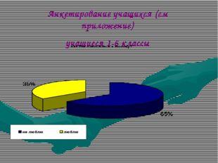 Анкетирование учащихся (см приложение) учащиеся 1-6 классы