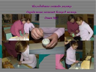 Исследование состава молока Определение наличия белка в молоке. Опыт № 1.