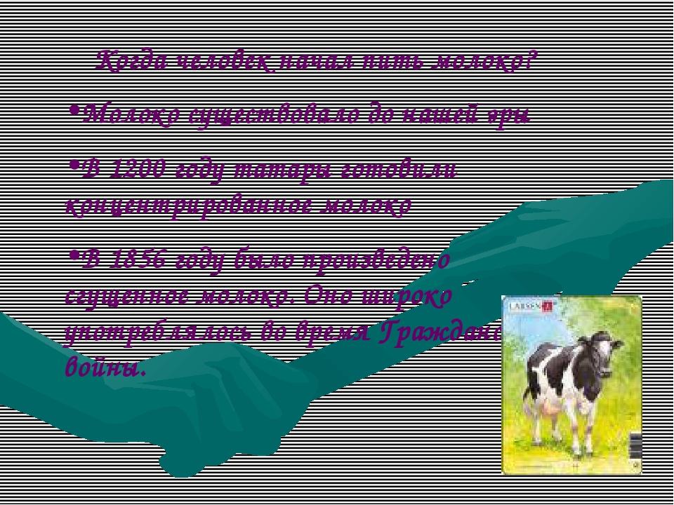 Когда человек начал пить молоко? Молоко существовало до нашей эры В 1200 году...