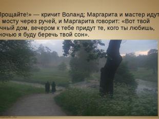 «Прощайте!»— кричит Воланд; Маргарита имастер идут помосту через ручей, и