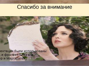 (В презентации были использованы музыка и фрагменты из к/ф «Мастер и Маргарит