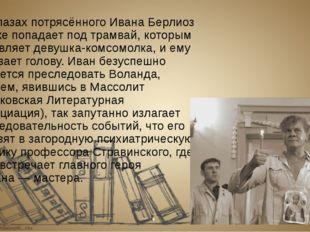 Наглазах потрясённого Ивана Берлиоз тутже попадает под трамвай, которым упр