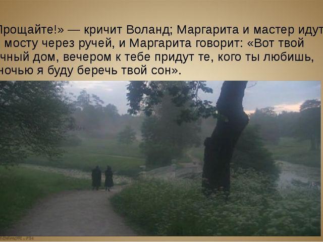 «Прощайте!»— кричит Воланд; Маргарита имастер идут помосту через ручей, и...