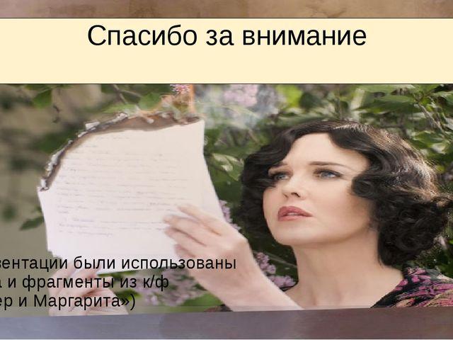 (В презентации были использованы музыка и фрагменты из к/ф «Мастер и Маргарит...