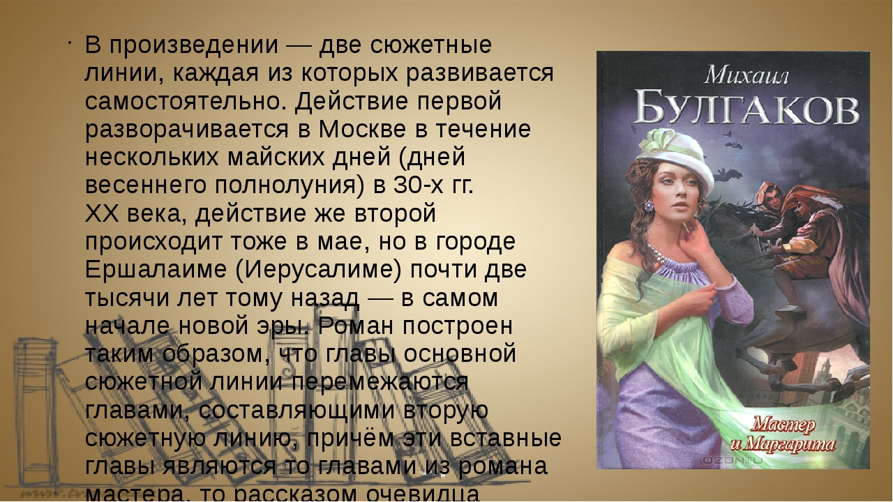 Впроизведении— две сюжетные линии, каждая изкоторых развивается самостояте...