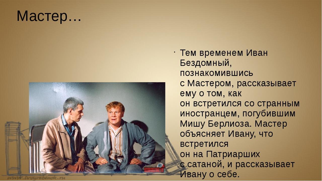 ивана мастером а бездомного с знакомство