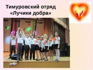 Тимуровский отряд «Лучики добра»