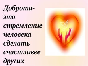 Доброта-это стремление человека сделать счастливее других людей. Мы молоды и