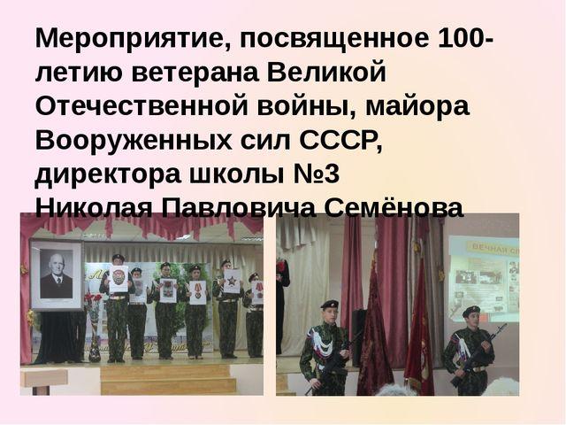 Мероприятие, посвященное 100-летию ветерана Великой Отечественной войны, майо...