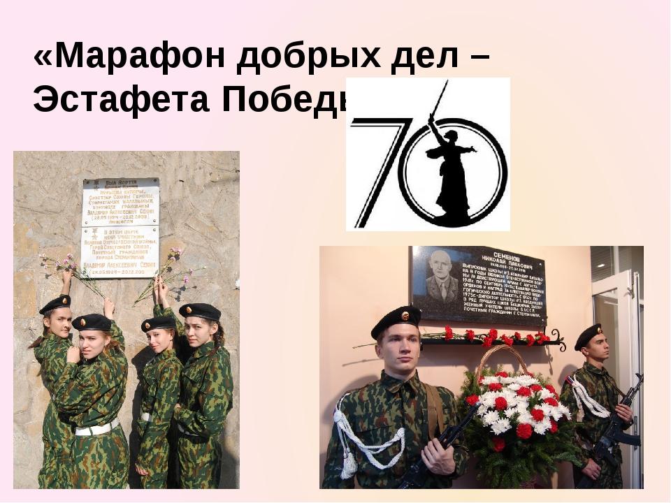 «Марафон добрых дел – Эстафета Победы»