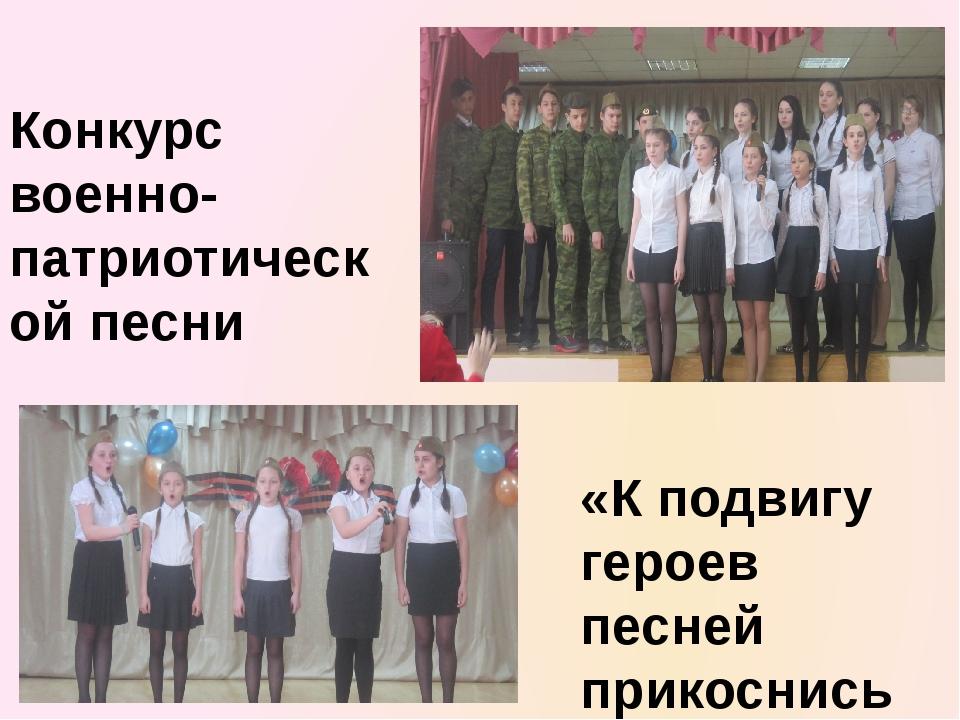 Конкурс военно- патриотической песни «К подвигу героев песней прикоснись»