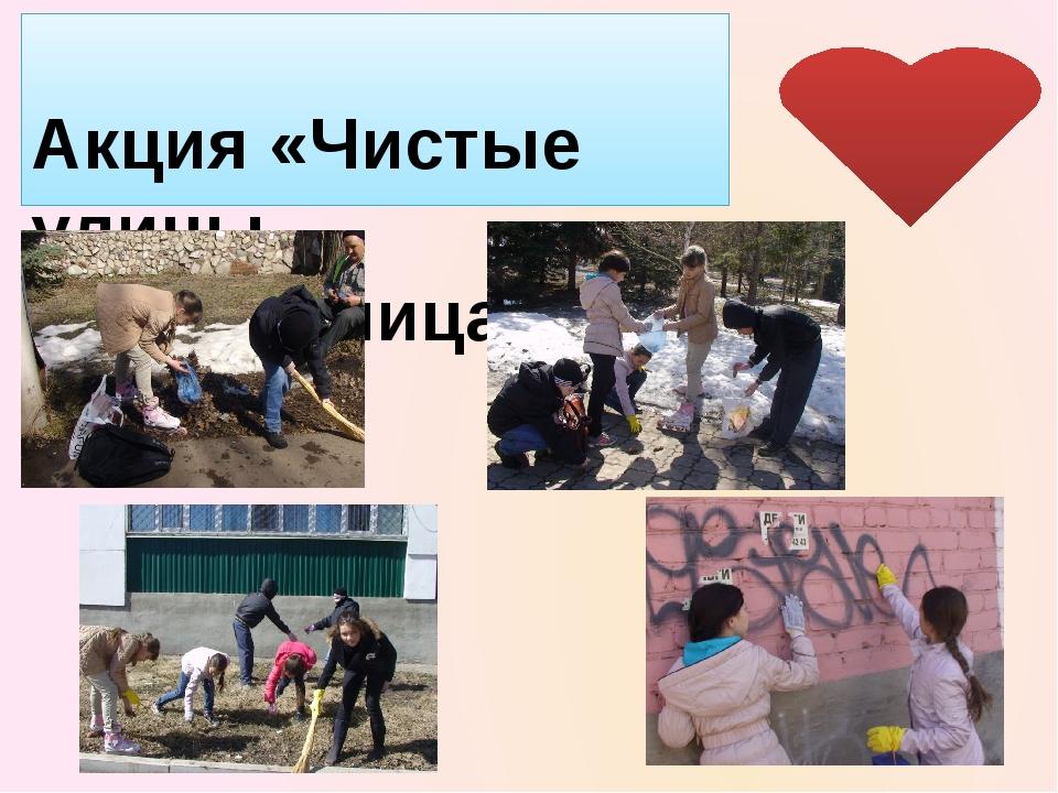 Акция «Чистые улицы- добрые лица!»