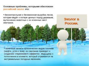 Основные проблемы, которыми обеспокоен российский эколог это: бесконтрольная