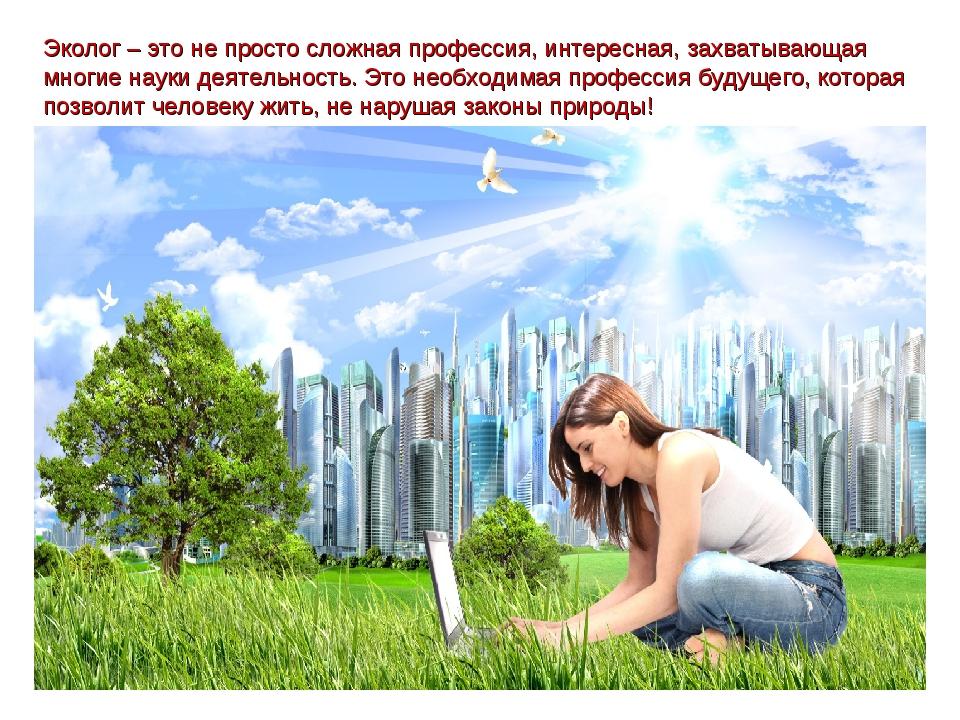 Профессия эколог доклад для детей 3933