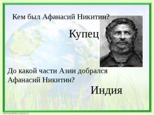 Кем был Афанасий Никитин? Купец До какой части Азии добрался Афанасий Никитин