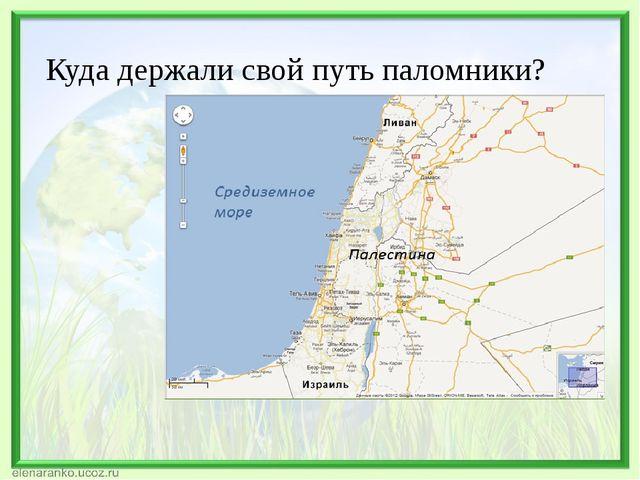 Куда держали свой путь паломники?