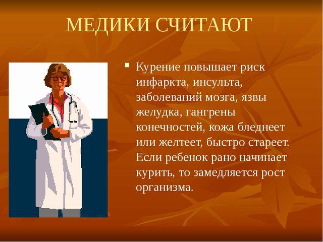 МЕДИКИ СЧИТАЮТ Курение повышает риск инфаркта, инсульта, заболеваний мозга, я...