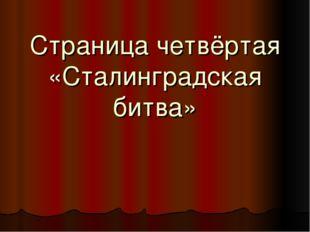 Страница четвёртая «Сталинградская битва»