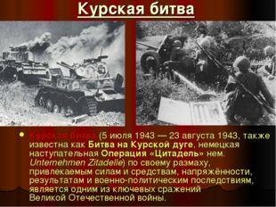 Курская битва Курская битва (5 июля 1943— 23 августа 1943, также известна ка
