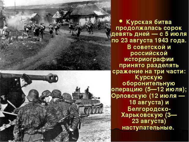 Курская битва продолжалась сорок девять дней— с 5 июля по 23 августа 1943 го...