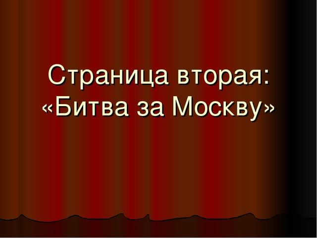 Страница вторая: «Битва за Москву»