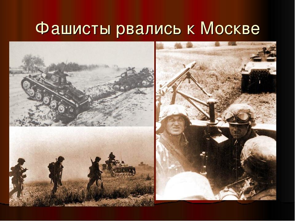 Фашисты рвались к Москве